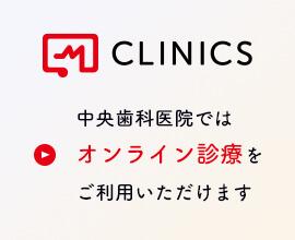 中央歯科医院ではオンライン診療をご利用いただけます